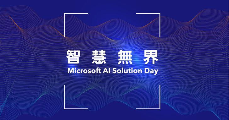 微軟將舉辦AI Solution Day,號召千位夥伴邁向全面AI化