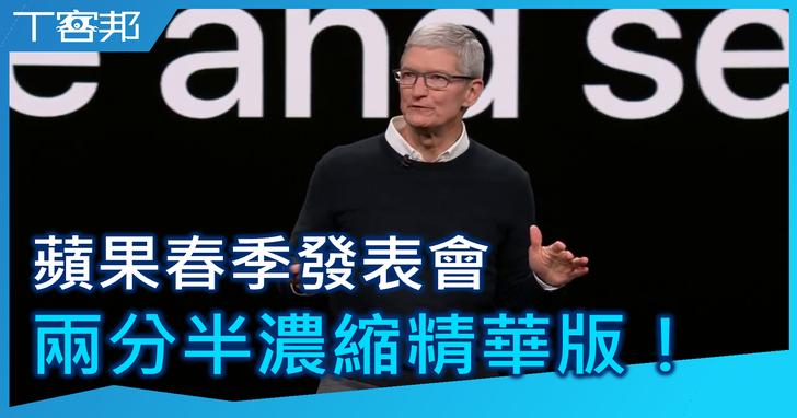 【影音】兩分半精華濃縮!2019 Apple 春季發表會,四大新服務讓你一次掌握