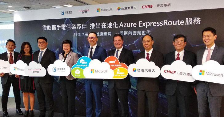 微軟在台推出 Azure ExpressRoute 服務,讓 Azure 化身企業專屬虛擬機房