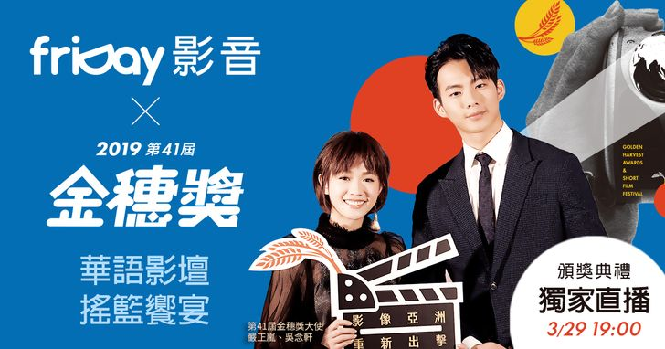 friDay影音六度攜手金穗獎,3/29將獨家直播頒獎典禮