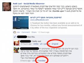 Facebook 將提供翻譯功能?