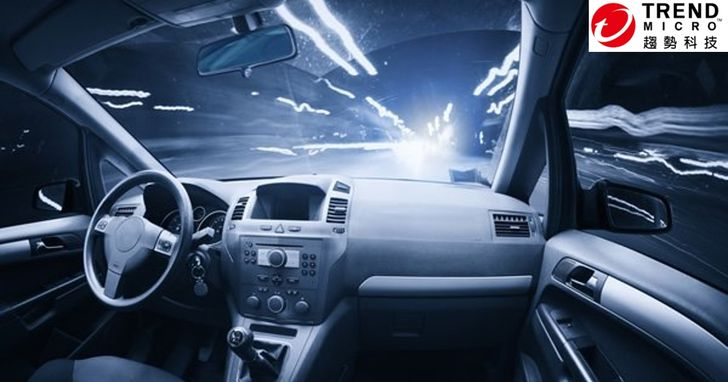 趨勢科技攜手Luxoft打造連網汽車資安防護,確保車輛與行動服務安全
