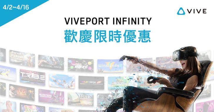 歡慶限時優惠,買HTC VIVE就送一年VR遊戲吃到飽