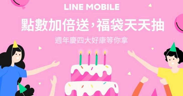 LINE MOBILE週年慶好禮四重奏,貼圖、點數免費送