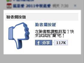 超過10萬人說讚的「臉書爛按鈕」