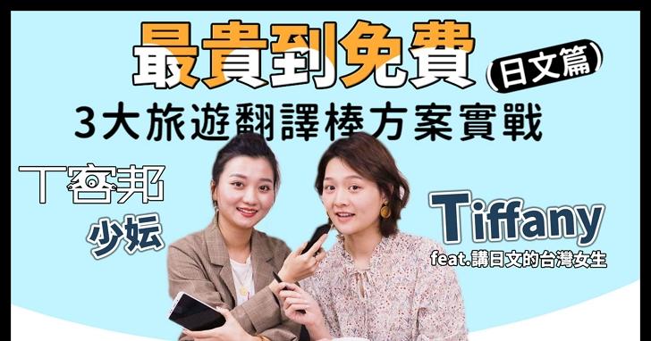 【影音】最貴的就最好?3大旅遊翻譯方案找藥妝店、搭地鐵實戰(日文篇)!feat.講日文的台灣女生 Tiffany