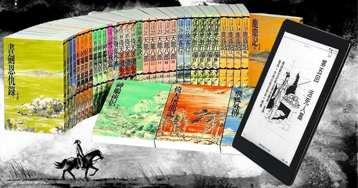 千呼萬喚,舊版(二版)金庸重出江湖!全套《金庸作品集》電子書+閱讀器限量特價 $6,999