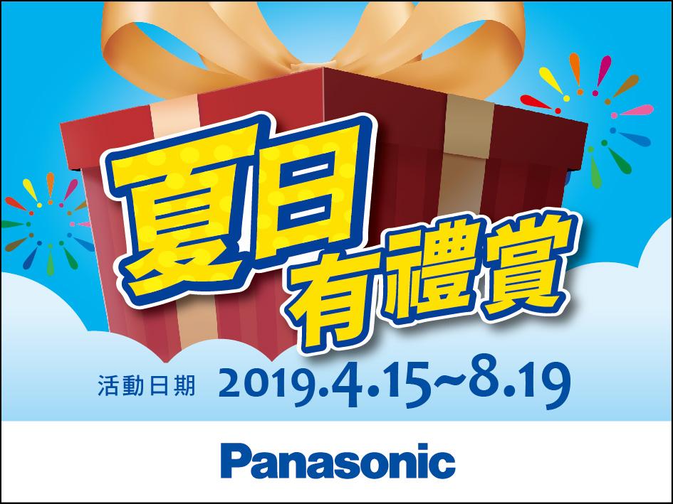 一年一度Panasonic夏日有禮賞 人氣登場 !