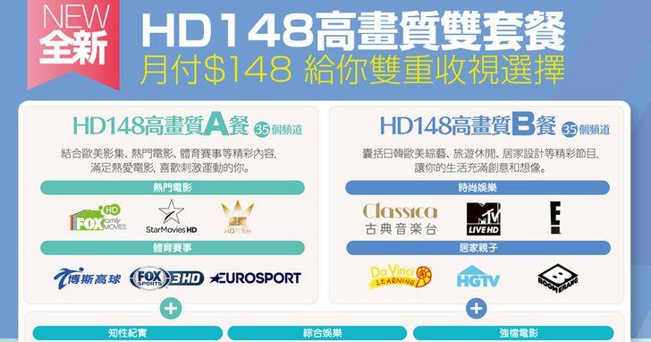凱擘大寬頻全新推出HD148高畫質套餐,鎖定《冰與火之歌》再送限量周邊