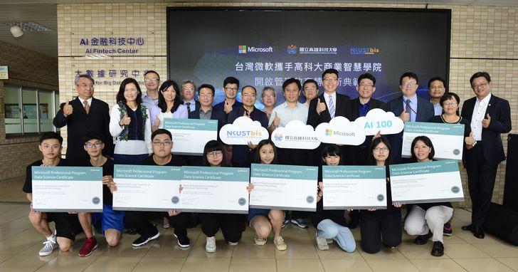 台灣微軟攜手高科大商業智慧學院,培育智慧商務人才