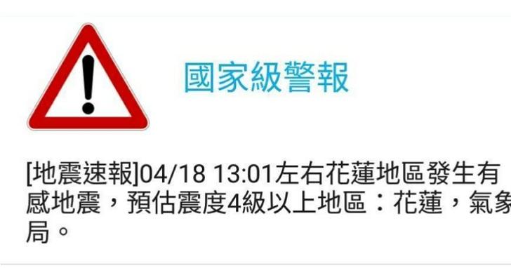 (快訊)北部地震超過四級,北捷全面清車巡軌估計將停駛兩小時