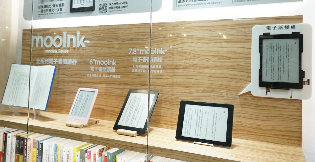 Readmoo 電子書打造實體概念店,10.3 吋大螢幕 mooInk Pro 年底推出