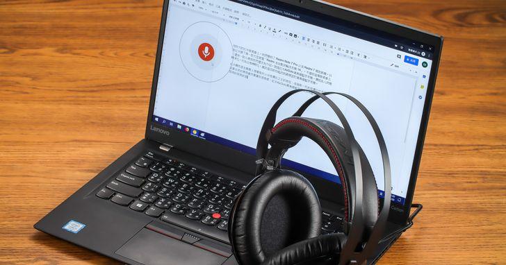 打字不夠快用說的!如何在Office、Google 文件中利用多種語音輸入法來讓你說的比打得快?