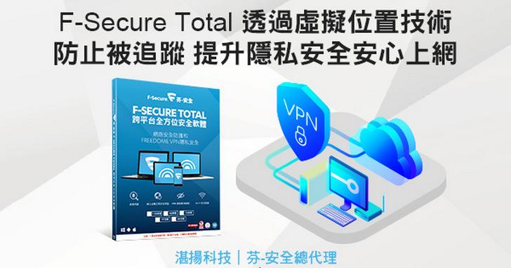芬-安全F-Secure Total跨平台全方位安全軟體,透過虛擬位置技術防止被追蹤