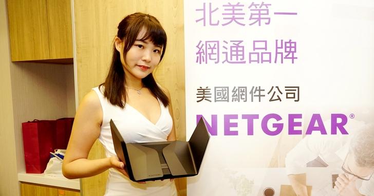 Netgear Nighthawk 多款路由器新品駕到, Wi-Fi 6 及 Pro Gaming 系列均推親民版