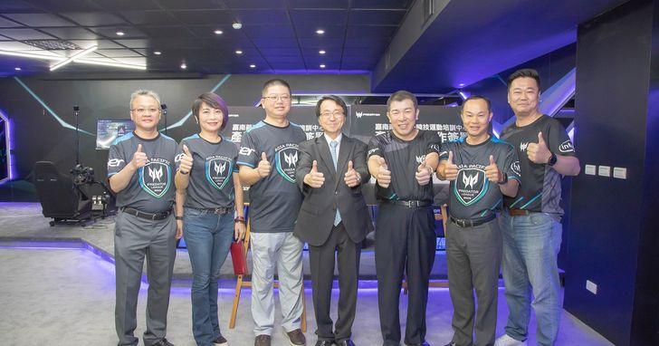 宏碁攜手嘉南藥理大學,耗資近700萬元建立「電競館」