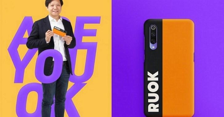 Are you OK?小米為雷軍的名言「RUOK」註冊商標
