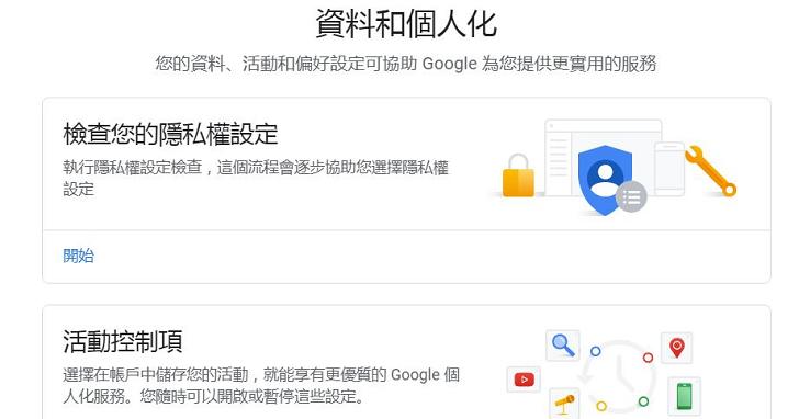 Google 終於讓你可自動將地理定位及網路搜尋記錄定期刪除,不用擔心被人偷窺行蹤
