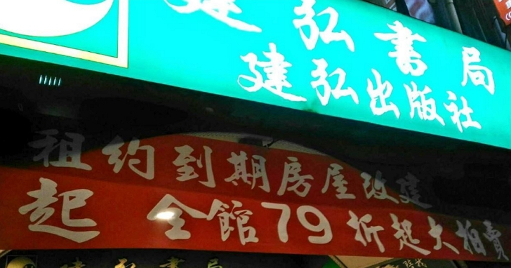 又一家撐不下去!重慶南路老字號「建弘書局」將熄燈