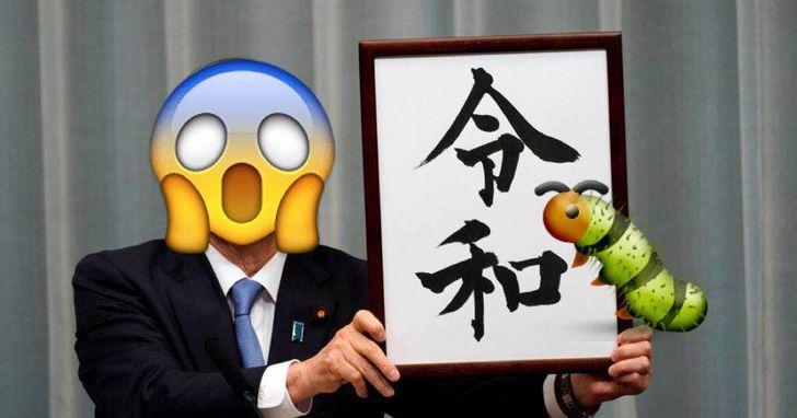為什麼改了「令和」年號,竟然成了日本程式設計師的魔咒?
