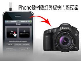 用 iPhone 搖控相機:自製紅外線遙控自拍器