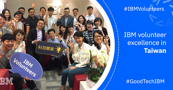 台灣IBM與公益平台良師益友計畫獲「IBM全球傑出志工獎」肯定