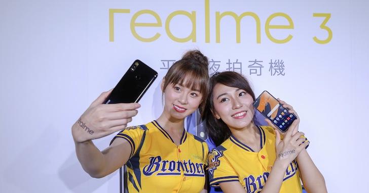 realme 正式登台,realme 3 售價 4,990 元、realme 3 Pro 六月上市