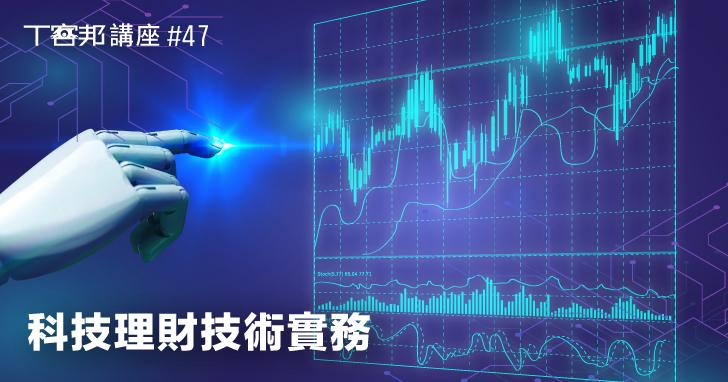 【講座】用科技在金融市場中賺錢!人工智慧理財與聊天機器人理財的開發經驗與技術實務