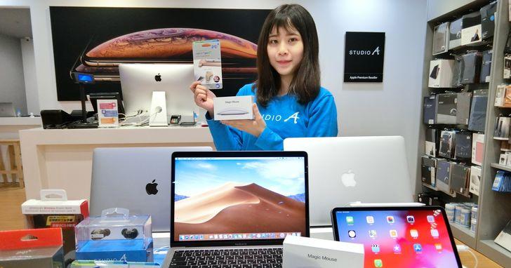 STUDIO A 推出「Mac最強購機企劃」,實體信用卡購機直送 Magic Mouse 2