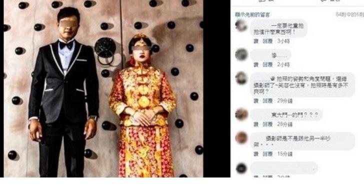 婚紗照被拍成金童玉女,新人、婚紗攝影師互告求償及毀謗、法院判決結果怎麼說