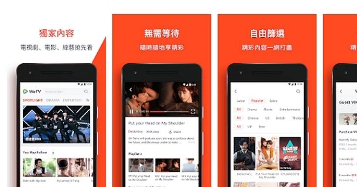 參考愛奇藝模式來台插旗、騰訊 WeTV 動作展開進行中!已開放向台灣用戶招募會員收費、成立粉絲團