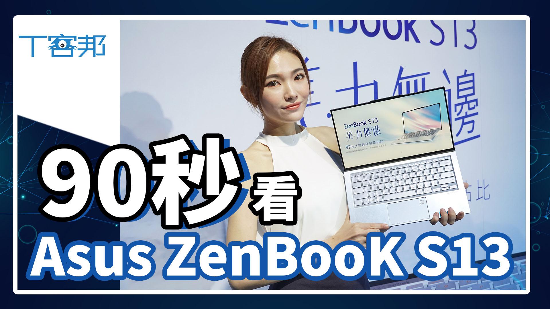 97% 螢幕占比 Asus ZenBook S13 開賣,近 14 吋螢幕只有 A4 大小