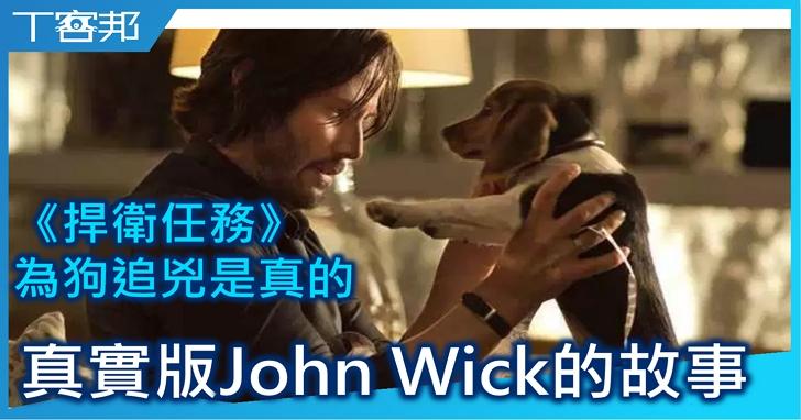 《捍衛任務》為狗復仇真有其人,真實版 John Wick 本為海豹特遣隊隊員
