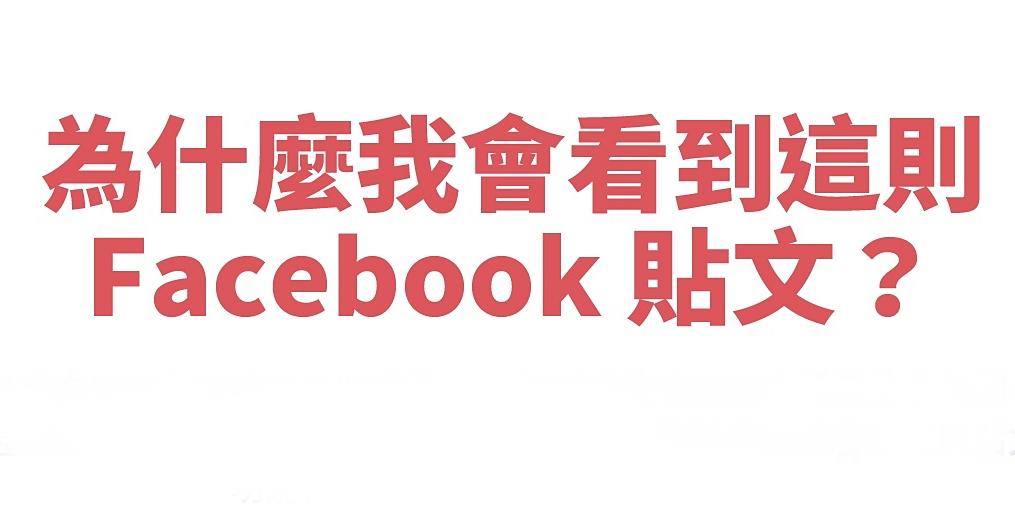 為什麼 FB 給我看這個?Facebook 推出「為什麼我會看到這則貼文」功能告訴使用者篩選貼文的邏輯是什麼