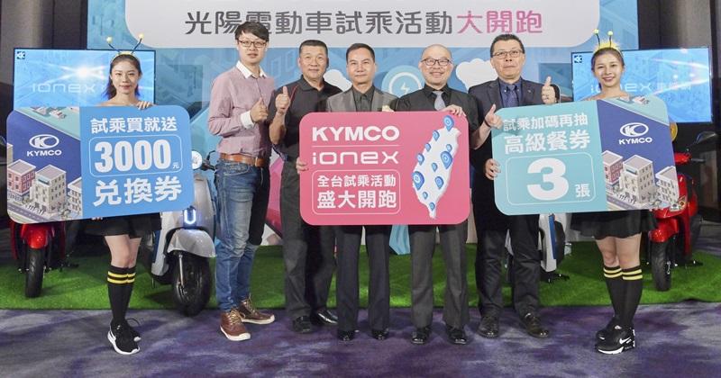 KYMCO 響應政府補助再推Ionex電動車試乘加贈$3,000元優惠,熱門車款最低$30,800!