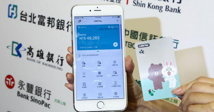 凱擘大寬頻推出LINE Pay一卡通繳費服務,最高享LINE Points 50點優惠