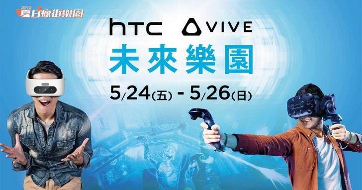 夏日瘋街!HTC VIVE Focus Plus在台灣首次亮相