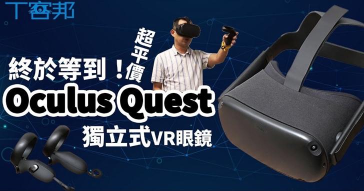 Oculus Quest 實測!免接線、6自由度戴著趴趴走,一萬五千元就可以搞定的超平價 VR 眼鏡!