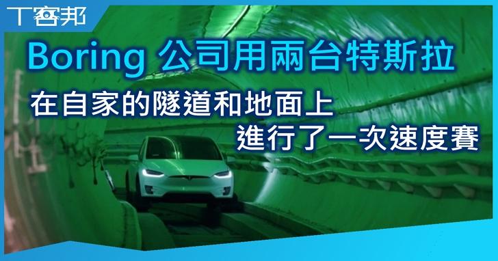 Boring 公司拿了兩台特斯拉,在自家的隧道和地面上進行了一次速度測試
