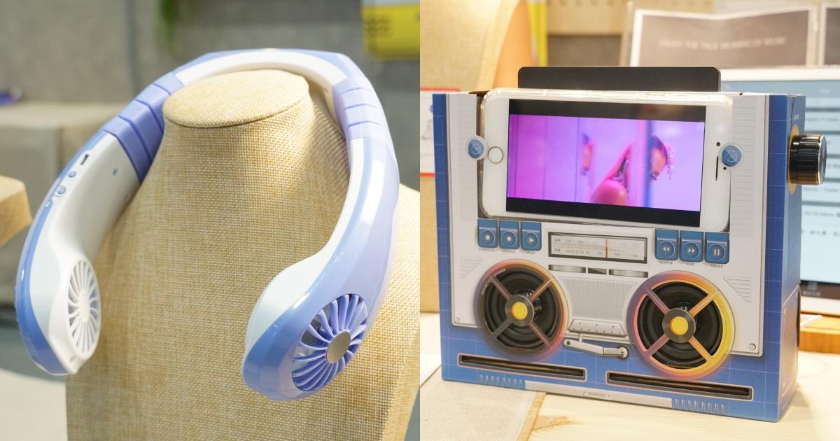 Computex 2019:戶外娛樂好幫手,吾迪科技展出頸掛式電風扇、紙做的手機揚聲器