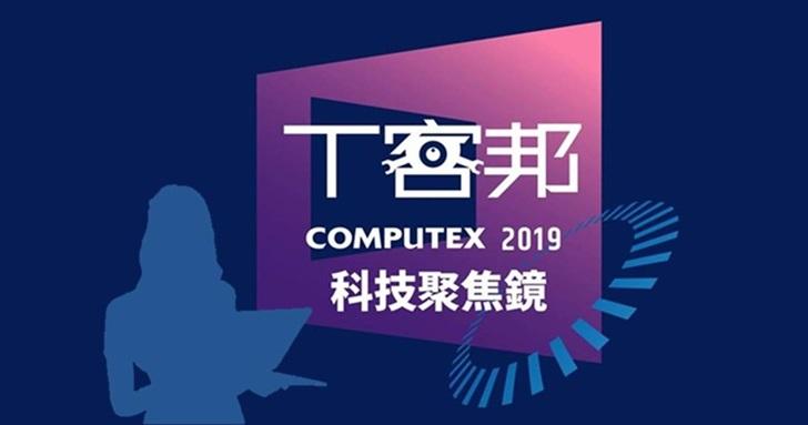 COMPUTEX 2019 科技聚焦鏡 一起捕捉展場嬌點