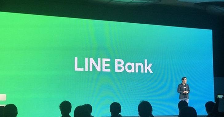 LINE Bank以三優勢打造全民銀行,強化反洗錢、金融犯罪防制