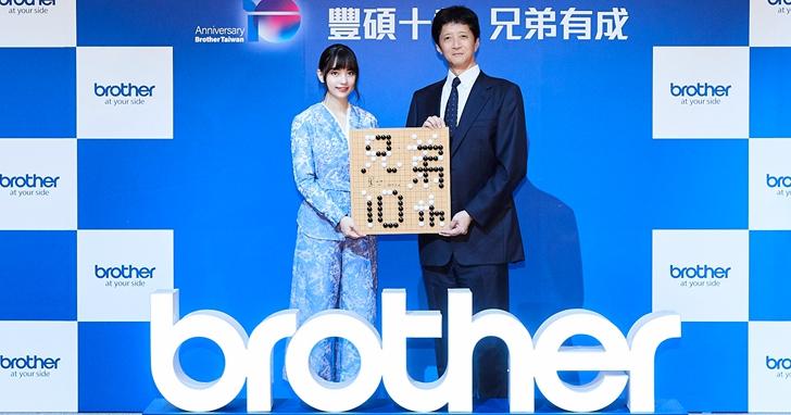 Brother 在台10年成績亮眼,品牌形象大使「圍棋女神」黑嘉嘉現身周年慶會場
