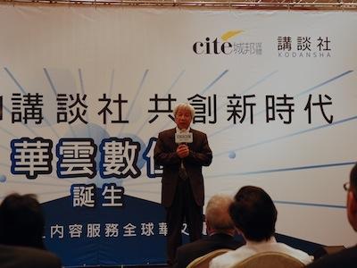城邦與講談社正式合資成立華雲公司,推動數位出版