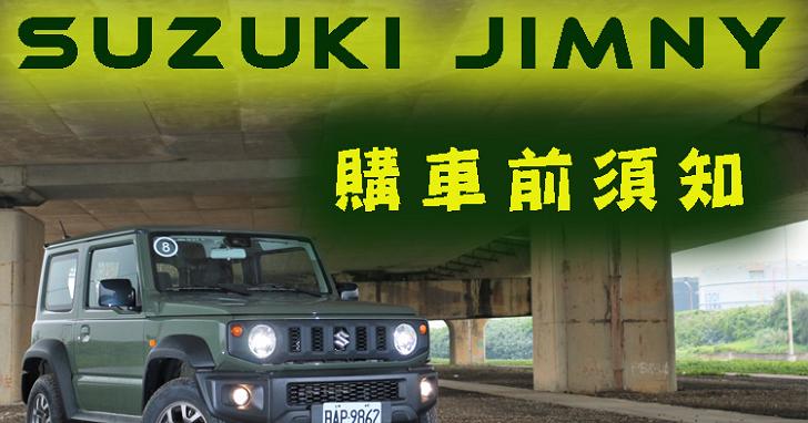 外型回歸到經典設計,SUZUKI Jimny 試駕體驗!