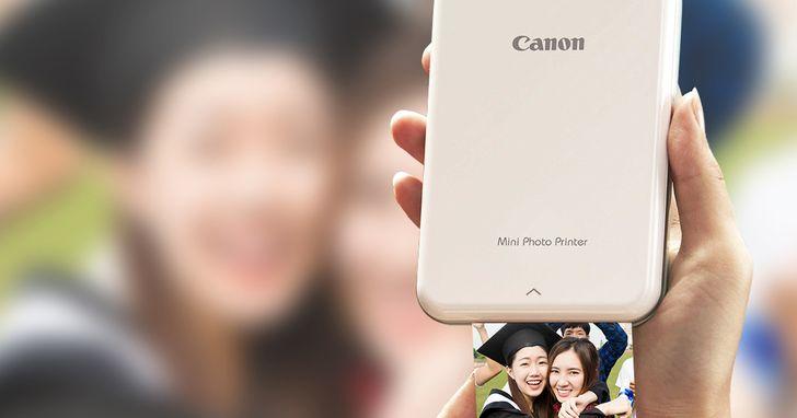 隨拍即印!Canon迷你相片印表機畢業季享優惠價