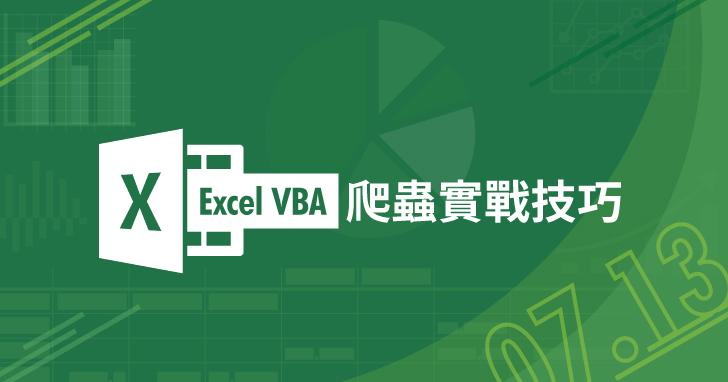 【課程】Excel VBA 爬蟲實戰技巧,分析網站結構擷取資訊、運用VBA+爬蟲打造數據分析工具