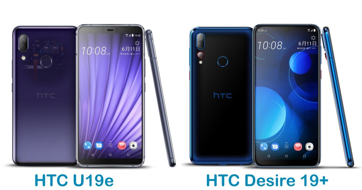 HTC U19e、Desire 19+ 雙機平價登場,三鏡頭、大電量、本月上市