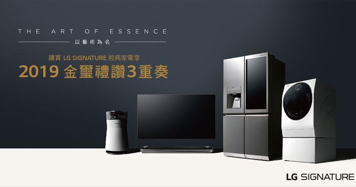 智慧科技結合極致工藝,LG SIGNATURE推金璽禮讚3重奏活動