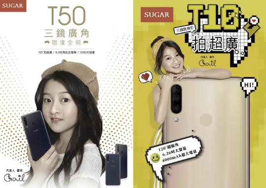 SUGAR手機最新代言人「蓋兒」青春亮相 展現品牌全新風貌 SUGAR新機T50與T10市場上最高CP值三鏡頭手機 新機上市購機登錄送限量好禮 T10中華獨家開賣
